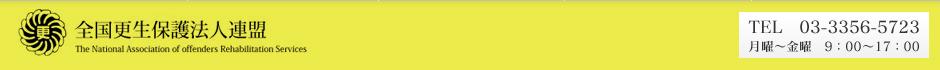 全国更生保護法人連盟 TEL:03-3356-5723 月曜~金曜 9:00~17:00
