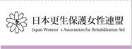 日本更生保護女性連盟