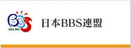 日本BBS連盟