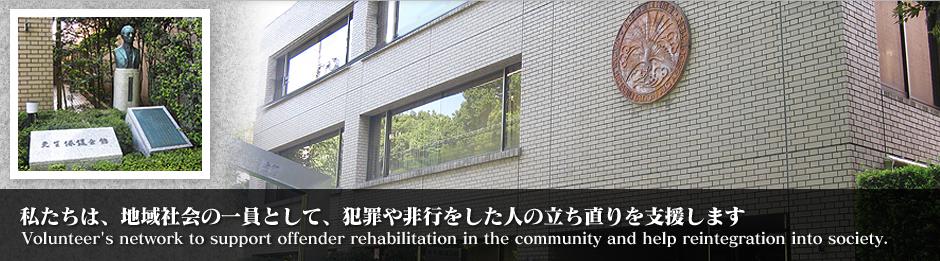 私たちは、地域社会の一員として、犯罪や非行をした人の立ち直りを支援します Volunteer's network to support offender rehabilitation in the community and help reintegration into society.
