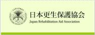日本更生保護協会